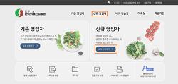 수입식품 인터넷 구매 대행업 신고절차 방법  식품구매대행업 방법
