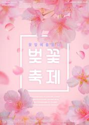 2020벚꽃 축제 이월드 에버랜드튤립축제 태안꽃축제