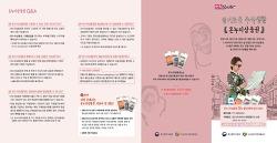 슬기로운 추석생활-온누리상품권 할인판매
