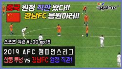 [직관 VLOG ep.15] 2019.05.08 - 산둥 루넝 vs 경남FC