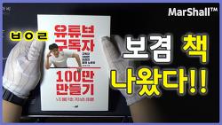 340만 유튜버 [ 보겸 ] 책 구입기 - 유튜브 구독자 100만 만들기
