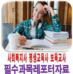 사회복지사 평생교육사 보육교사 자격증 필수 선택 과목 참고자료