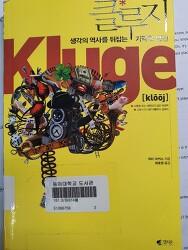 Kluge(클루지) - 개리 마커스 지음, 최호영 옮김 -