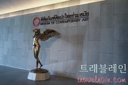 방콕 현대 미술관 MOCA