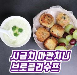 브로콜리 수프 시금치 아란치니 예쁜 도시락 또는 든든한 식사  만드는법