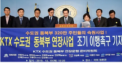 KTX 수서-의정부 연장사업 '빨간불'