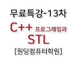 무료특강 13차 안내 - C++ STL