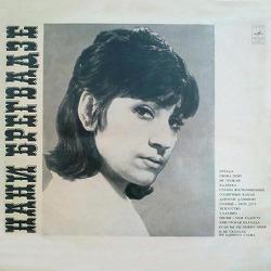 나니 브레그바제 - 머나먼 길 (1971)