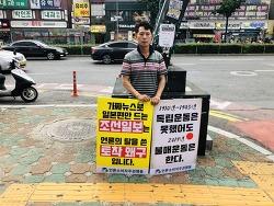 친왜하는 조선일보 광고불매운동 시작한 언소주