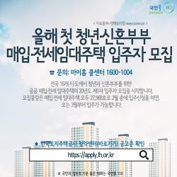 ▶올해 첫 청년·신혼부부 매입·전세임대주택 입주자 모집 (2.17부터)