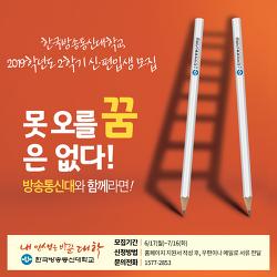 한국방송통신대학교, 2019학년도 2학기 신·편입생 모집