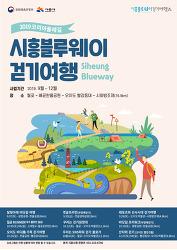 가족과 함께 걷기 나들이, 시흥 블루웨이(Blueway) 걷기여행
