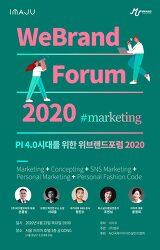 위브랜드포럼 2020 #마케팅 고수 편 @프리마호텔 / 이마주, 엠유, AICI국제이미지컨설턴트협회