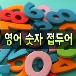 영어 숫자 접두어 단어