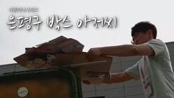 [케인] 은평구 박스 아저씨