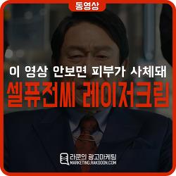셀퓨전씨, 레이저 리쥬버네이션 크림 x 곽철용(김응수) 광고
