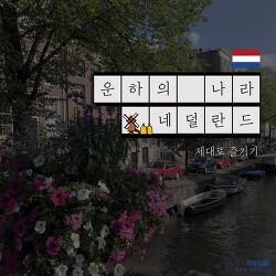 [카드뉴스]운하의 나라 네덜란드
