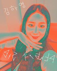 [사진편집] 김하영(Kim Hayoung)