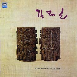 김태곤 - 들국화 (1981) 4K