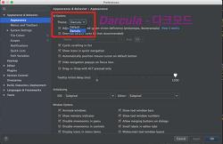 PhpStome UI 다크모드 사용하기 (JetBrain제품들 다 지원- Darcula)