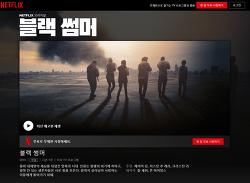[넷플릭스] 호러물 블랙 썸머 : 좀비 신작 드라마 ㅣ 미국 ㅣ 2019