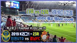 [축구로그 ep.19] 2019.07.30 - 인천 유나이티드 vs 경남FC