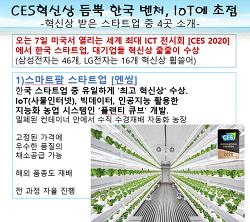 ■CES 혁신상 한국 스타트업, IoT로 뭉쳤다■