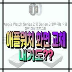 2, 3세대 애플워치(AppleWatch) 화면 교체 프로그램 - Apple Watch 시리즈 2 및 3 알루미늄 모델