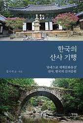 한국의 산사 기행 - 아름답고 오래된 스물다섯 절집