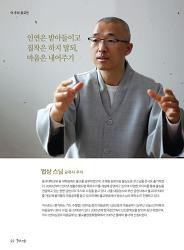 법상스님 주간인물 인터뷰