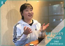 [착한안테나가 만난 사람들]8호 국제키비탄 김혜정 봉사자