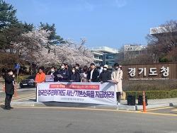 4/9 이주민을 배제한 경기도 재난기본소득 규탄 기자회견에 다녀왔습니다.