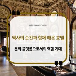 호텔앤레스토랑 - 역사의 순간과 함께 해온 호텔, 문화 플랫폼으로서의 역할 기대