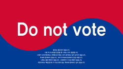 Do not vote