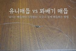 도래 매듭방법. 유니매듭 vs 꽈배기 매듭