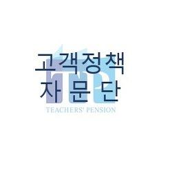 제3기 고객정책자문단 발대식 개최(보도자료)