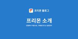 [프리몬] SI 전문 아웃소싱 플랫폼 '프리몬'을 소개합니다.
