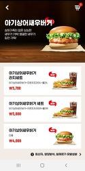 버거킹 상어가족 신메뉴 새우버거 일람표(?) 그리고 칼로리.