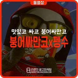 빙그레 붕어싸만코 신이나,슈퍼콘 버전 x 펭수 광고