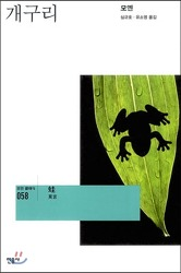 개구리 | 모옌