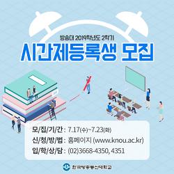 방송대 2019학년도 2학기 시간제등록생 모집