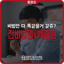 오뚜기 진비빔면 x 백종원 광고
