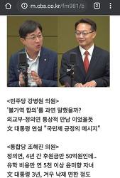 """조해진 """"윤미향, 23억은 어디로?"""" vs 강병원 """"회계 공개될 것"""" CBS라디오 <김현정의 뉴스쇼>"""