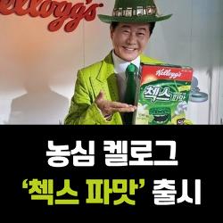 첵스 파맛 출시, 7월 1일부터 전국 각지에서 구매가능