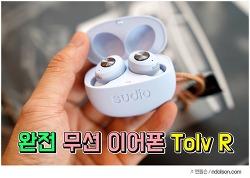 (추석 선물) 스웨덴 감성의 수디오 완전 무선 이어폰 Tolv R