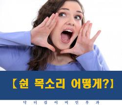 [여의도동 이비인후과]성대폴립으로 생긴 쉰 목소리, 어떤 예방법이 있나요?