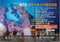 제1회 제주수중사진촬영대회 안내