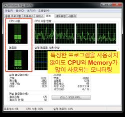 svchost.exe 메모리 CPU점유율 문제로 느려진 PC 해결방법