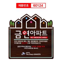 금연아파트 금연구역 지주포함 나무간판 60124