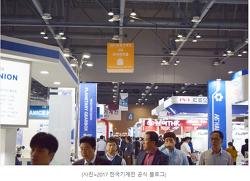 [한국기계전 2019] 한국산업대전 2019, '스마트한 제조업' 현장에서 구현